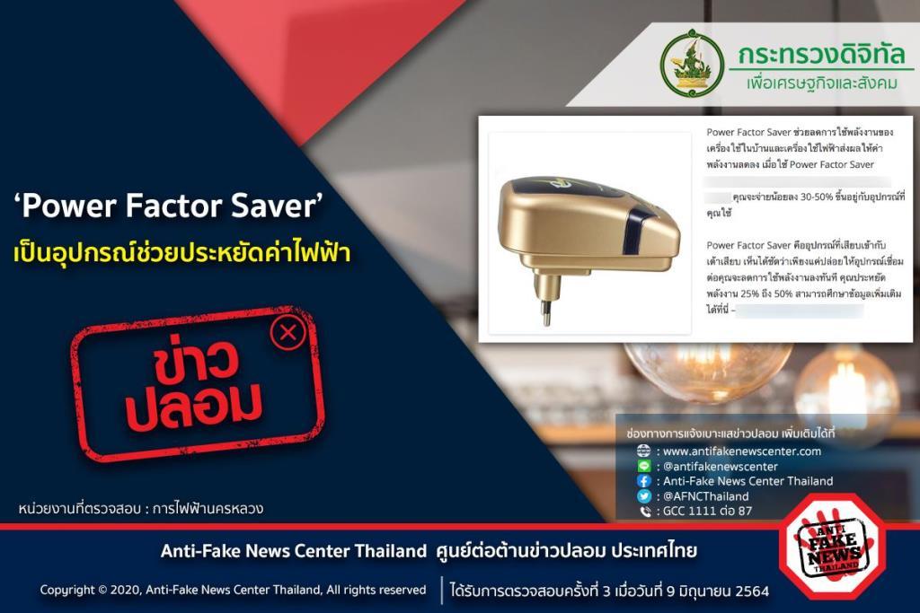 ข่าวปลอม! 'Power Factor Saver' เป็นอุปกรณ์ช่วยประหยัดค่าไฟฟ้า