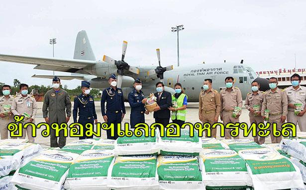 บุรีรัมย์ขนข้าวหอมมะลิขึ้น C-130 แลกอาหารทะเลระนอง ช่วยเกษตรกรซื้อขายสินค้าเกษตรช่วงโควิดระบาด