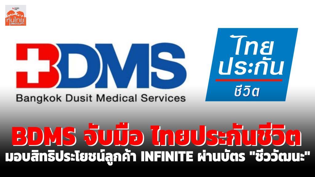 """BDMS จับมือไทยประกันชีวิตมอบสิทธิประโยชน์ลูกค้า INFINITE ผ่านบัตร """"ชีววัฒนะ"""""""
