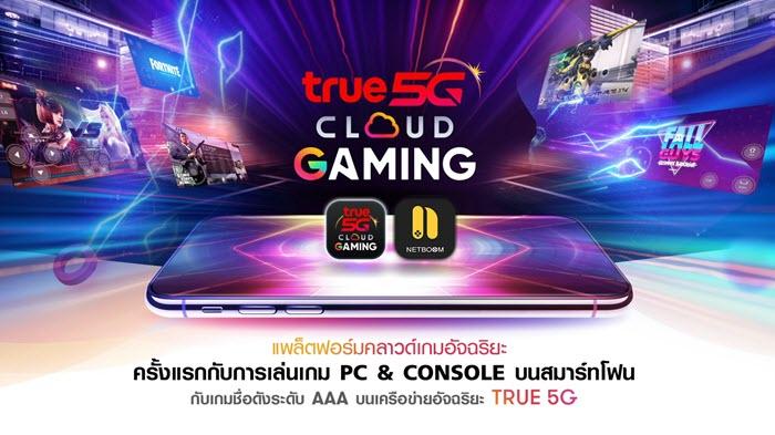 """""""True 5G Cloud Gaming by Netboom"""" ยกทัพเกมพีซี-คอนโซล ลงสมาร์ทโฟน พร้อมให้บริการแล้ววันนี้"""