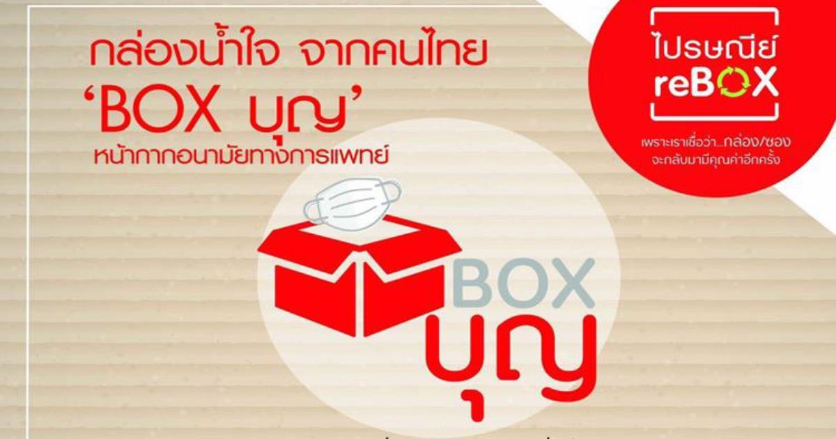 ไปรษณีย์ไทย ปลุกพลังคนไทยร่วมส่งต่อกล่องพัสดุไม่ใช้แล้ว เปลี่ยนเป็นเตียงสนาม SCGP ในโครงการไปรษณีย์ reBOX