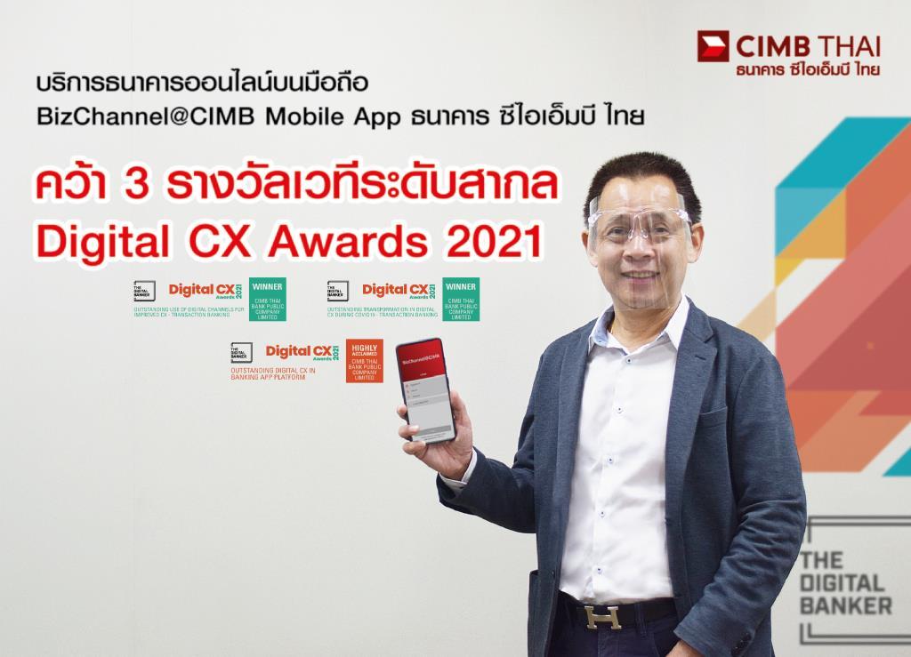 ซีไอเอ็มบี ไทยคว้า 3 รางวัล เวที Digital CX Awards 2021 ฟังก์ชั่นการใช้งานตอบโจทย์ช่วงโควิด