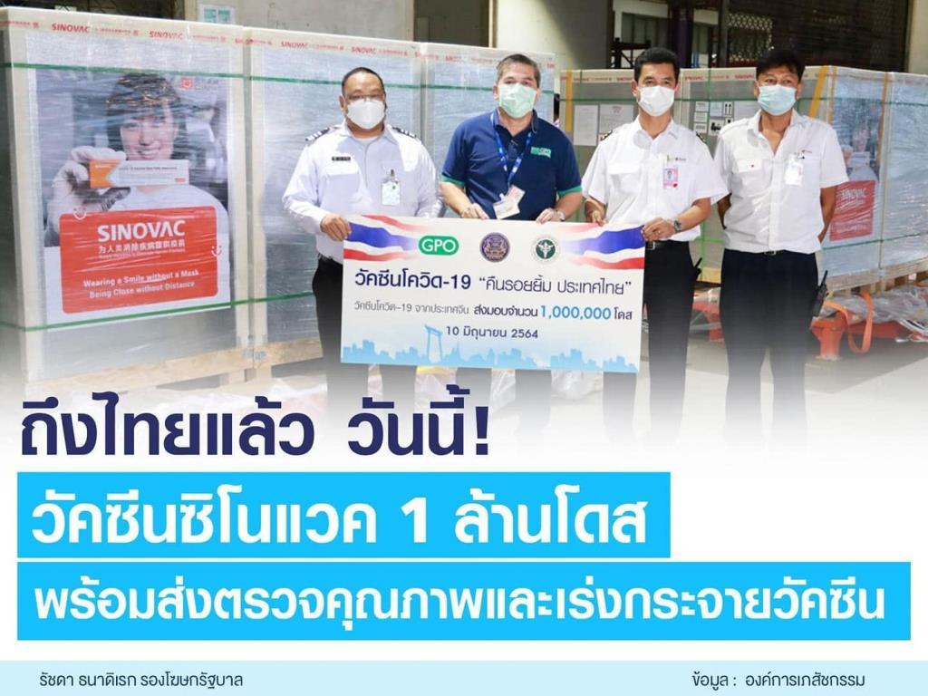 """ซิโนแวค 1 ล้านโดสถึงไทยแล้ว เร่งส่งตรวจคุณภาพก่อนกระจายทั่ว ประเทศ """"แอสตร้าเซนเนก้า"""" ขอเลื่อน 2 วัน"""