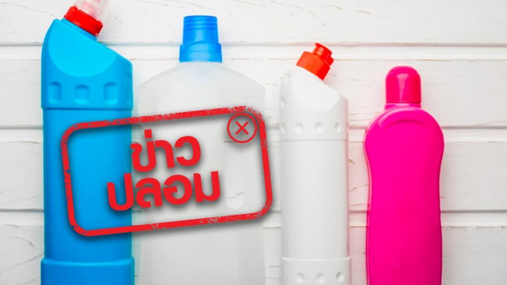 ข่าวปลอม! ผลิตภัณฑ์ซักผ้าขาวผสมผลิตภัณฑ์ล้างห้องน้ำ ทำให้ขจัดคราบได้ง่ายขึ้น
