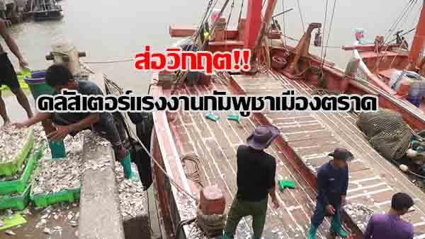 ส่อวิกฤต!คลัสเตอร์โควิด-19 แรงงานกัมพูชาเมืองตราดล่าสุดลูกเรือประมงติดเพิ่มอีก 23 ราย