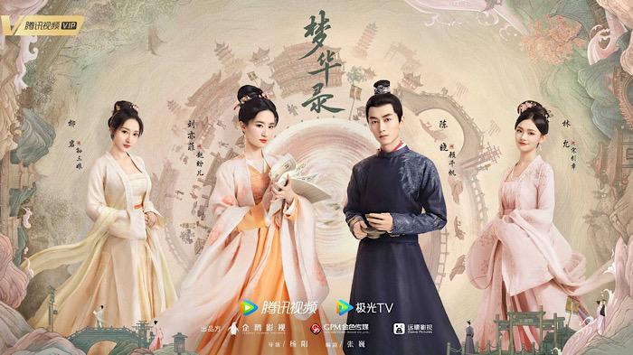"""โปสเตอร์ของซีรีส์พีเรียดจีนเรื่องแรกในรอบ 15 ปีของ 'หลิวอี้เฟย' ที่มีชื่อว่า """"เมิ่งหวาลู่"""" (แฟ้มภาพจาก เว่ยป๋อ)"""