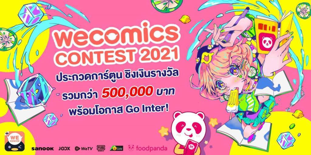 """เปิดเวที """"WECOMICS CONTEST 2021"""" ดันครีเอเตอร์ไทยโกอินเตอร์"""