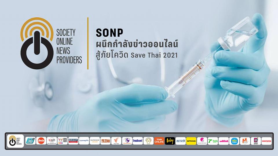 สมาคมผู้ผลิตข่าวออนไลน์ (SONP) ผนึกกำลังสู้ภัยโควิด-19