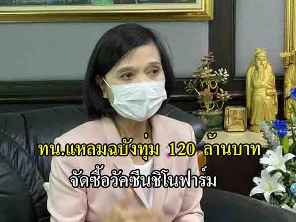 ไม่รอช้า! ทน.แหลมฉบังทุ่ม120 ล.จัดซื้อวัคซีนชิโนฟาร์มเผยจองแล้ว 30,000 โดส