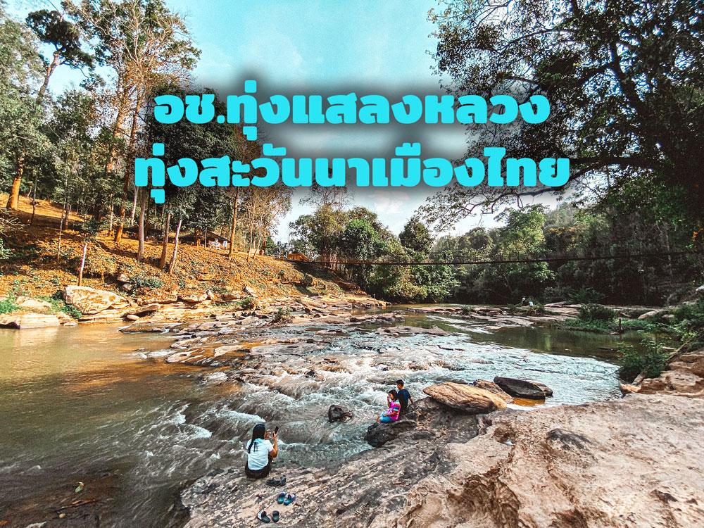"""""""อช.ทุ่งแสลงหลวง"""" ทุ่งสะวันนาเมืองไทย เช็กอินทิพย์ที่สะพานสลิง-ส่องสัตว์ป่าอวดโฉมในวันที่ปิดทำการ"""