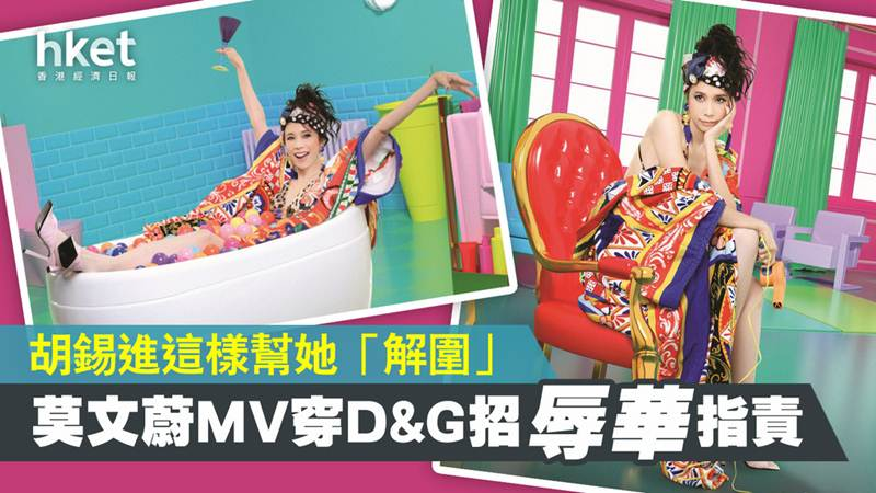 """พาดหัวในสื่อฮ่องกง hket  เขียนว่า """"คาเรน ม็อก สวม D&G ถ่าย MV โดนประณาม """"ดูถูกจีน"""""""""""