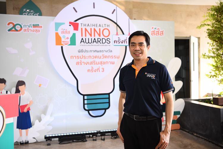"""สสส. บ่มเพาะ """"นวัตกรรุ่นเยาว์""""  ชวนส่งไอเดียสร้างสรรค์ ชิงรางวัล Prime Minister's Award for Health Promotion Innovation 2021"""