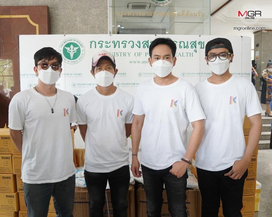 รวมน้ำใจศิลปิน KHAOSAN ENTERTAINMENT มอบอุปกรณ์ป้องกันโควิด ส่งต่อบุคลากรทางการแพทย์