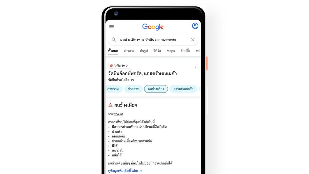 Google เพิ่มรายละเอียดผลข้างเคียงวัคซีนโควิด-19 หลังไทยเริ่มปูพรมฉีดทั่วประเทศ