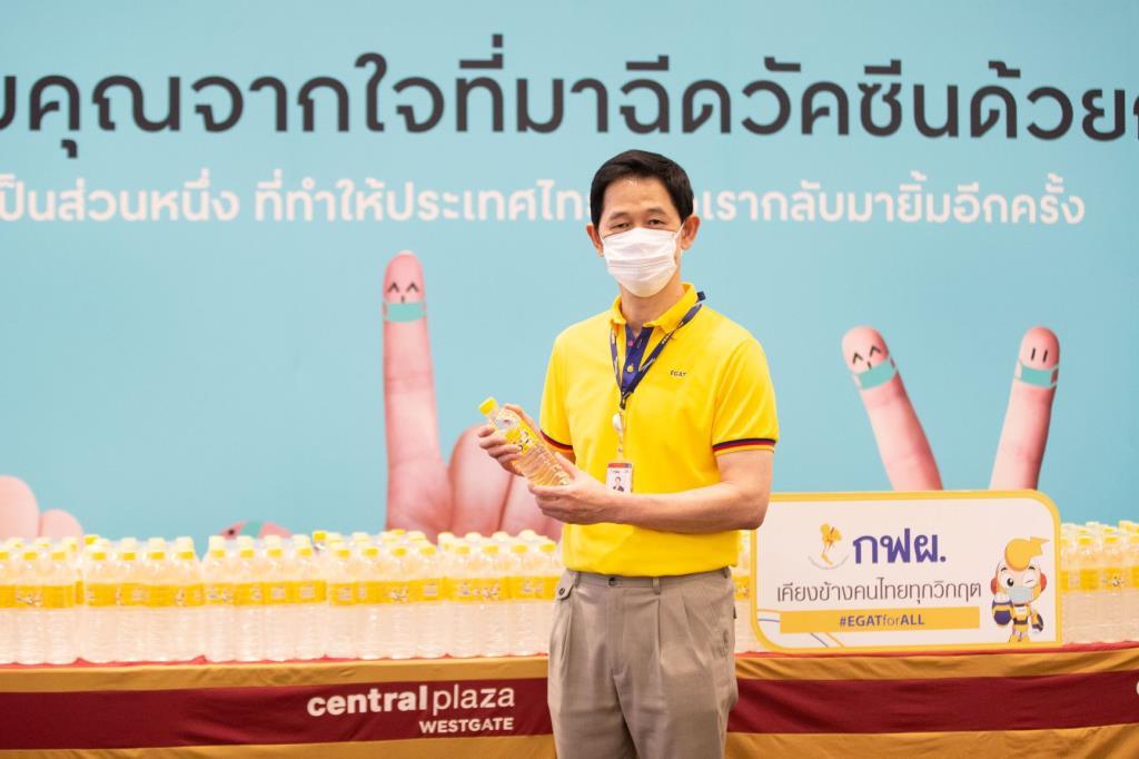 """กฟผ.ส่งมอบน้ำดื่ม- """"นนท์พร้อม"""" เสริมกำลังรัฐหนุนคนไทยฉีดวัคซีนโควิด-19"""