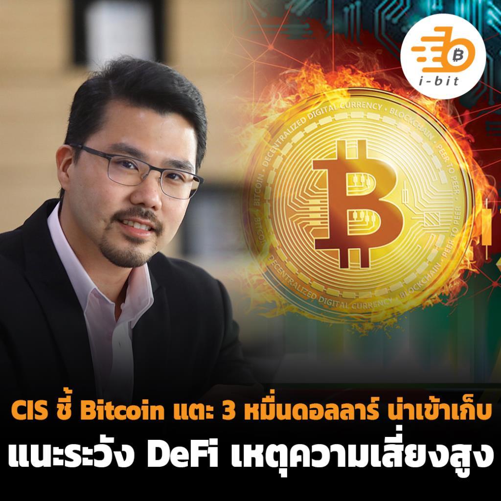 CIS ชี้ Bitcoin แตะ 30,000 ดอลลาร์ น่าเข้าเก็บ แนะระวัง DeFi เหตุความเสี่ยงสูง