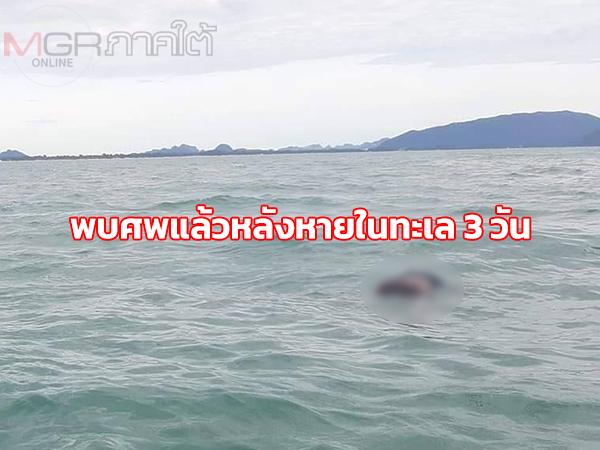 พบแล้วศพพรานเบ็ดมือฉมังหลังหายในทะเล 3 วัน เป็นศพลอยห่างจากฝั่ง 7 กม.