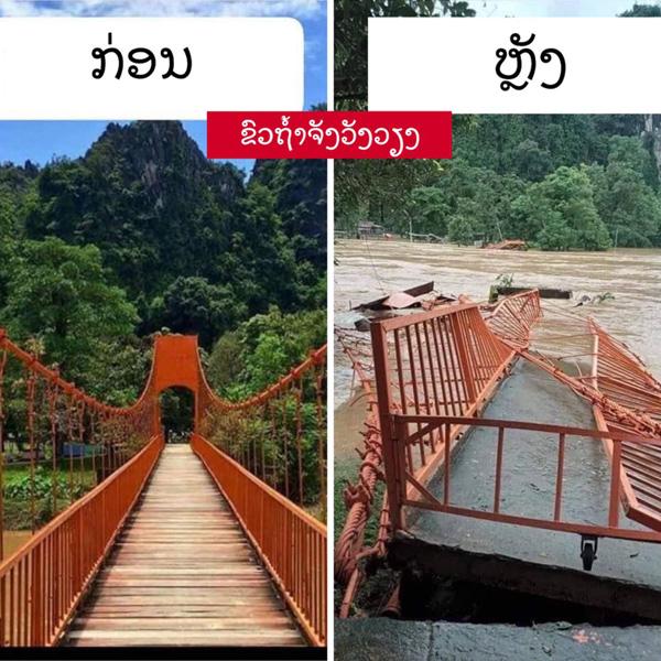 เปรียบเทียบขัวส้มก่อนและหลังถูกน้ำซองซัดขาด (ภาพจาก AeroLaos)