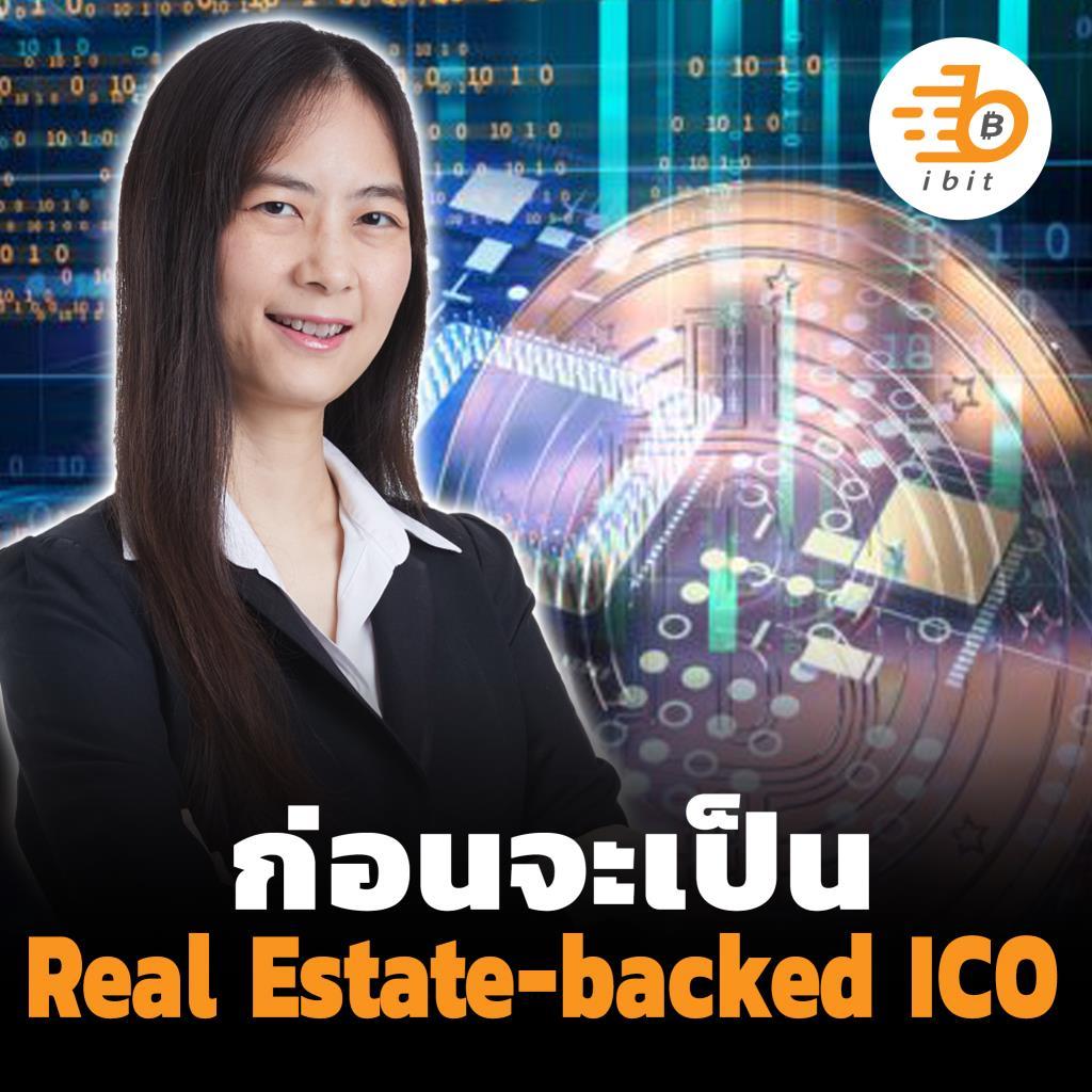 ก่อนจะเป็น Real Estate-backed ICO