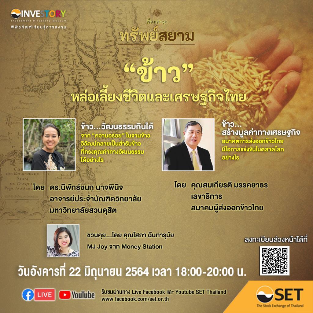 """พิพิธภัณฑ์เรียนรู้การลงทุน INVESTORY ชวนฟังเรื่องเล่าชุด ทรัพย์สยาม ตอน """"ข้าว"""" หล่อเลี้ยงชีวิตและเศรษฐกิจไทย 22 มิ.ย. นี้"""