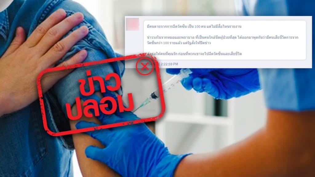 ข่าวปลอม! ประเทศไทย มีจำนวนผู้เสียชีวิตจากการฉีดวัคซีนโควิด-19 เกือบ 100 คน