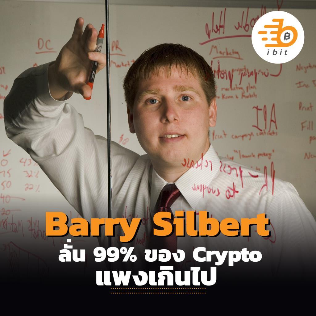 Barry Silbert ลั่น 99% ของ Crypto แพงเกินไป