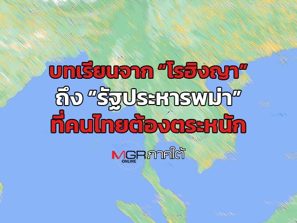 """บทเรียนจาก """"โรฮิงญา"""" ถึง """"รัฐประหารพม่า"""" ที่คนไทยต้องตระหนัก"""