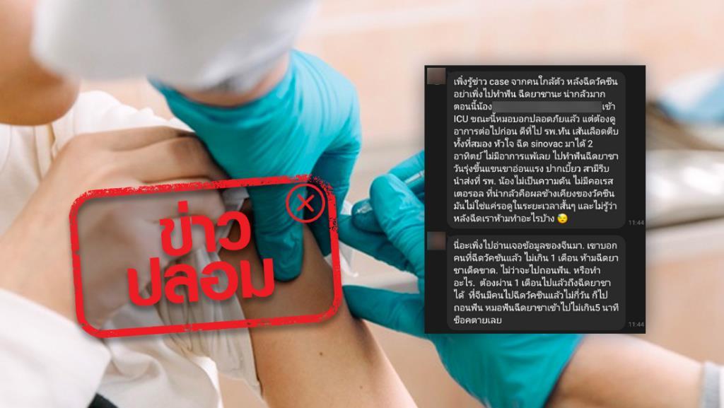 ข่าวปลอม! ฉีดวัคซีนโควิด-19 ไม่เกิน 1 เดือน ห้ามฉีดยาชา