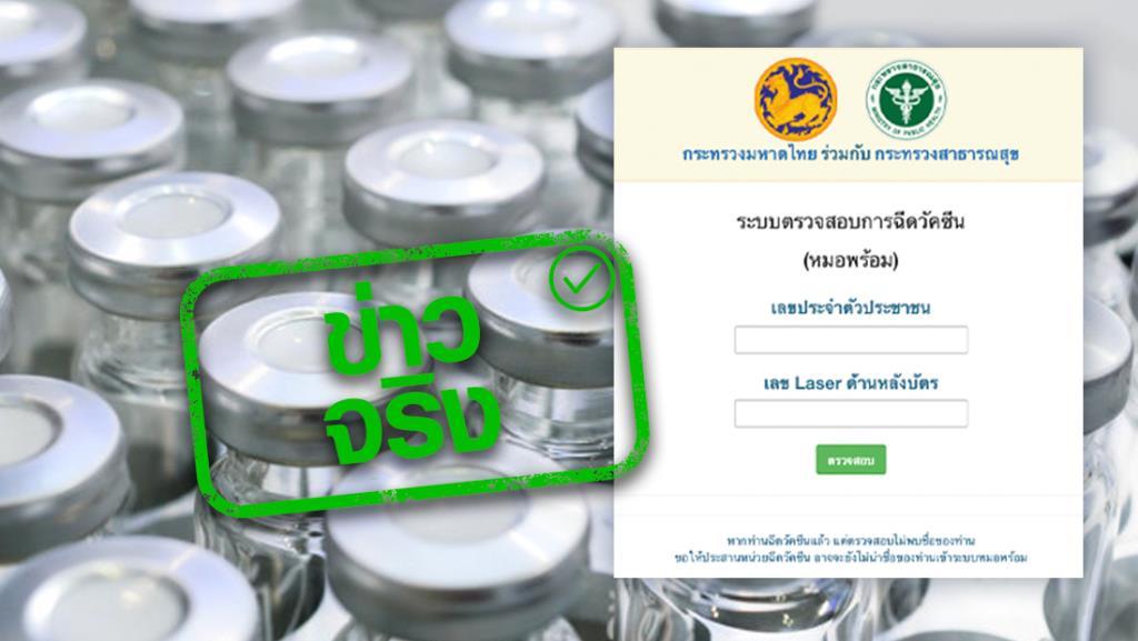 ข่าวจริง! มหาดไทย ร่วมกับ สธ. จัดทำเว็บไซต์ระบบตรวจสอบการฉีดวัคซีน (หมอพร้อม)