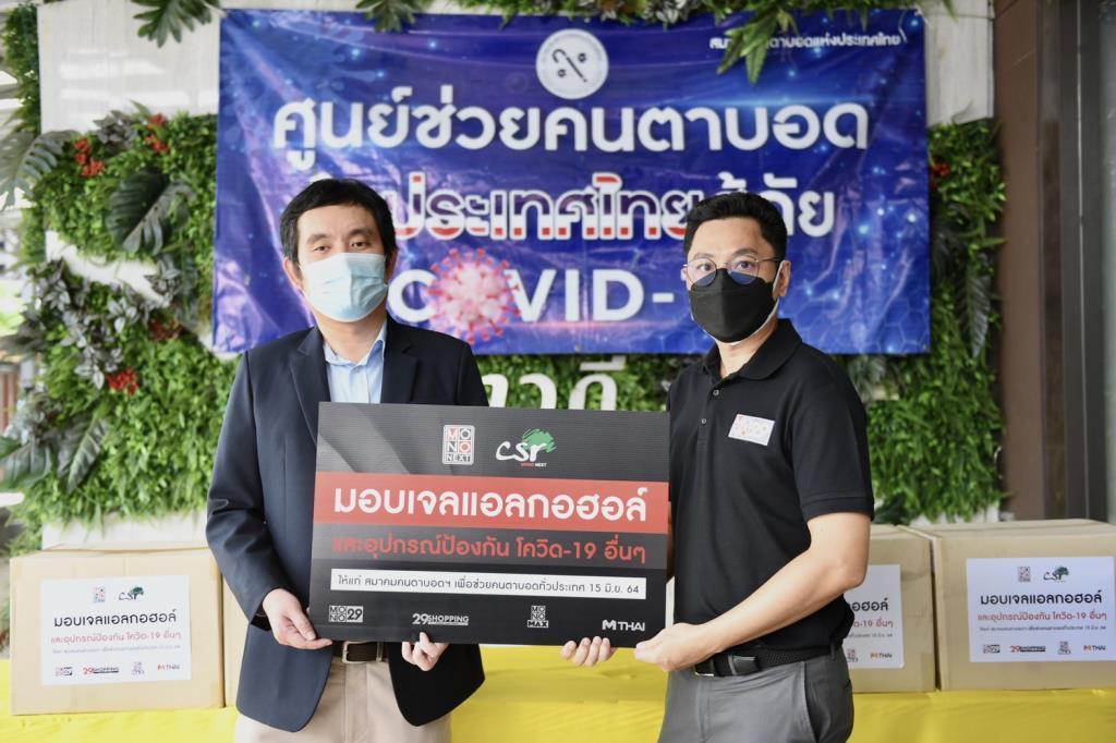โมโน เน็กซ์ มอบเจลแอลกอฮอล์และอุปกรณ์ป้องกันการติดเชื้อแก่สมาคมคนตาบอด