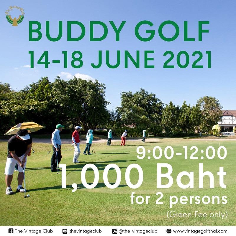 """วินเทจจัดโปรโมชัน """"Buddy Golf"""" ระหว่างวันที่ 14-18 มิ.ย.นี้"""