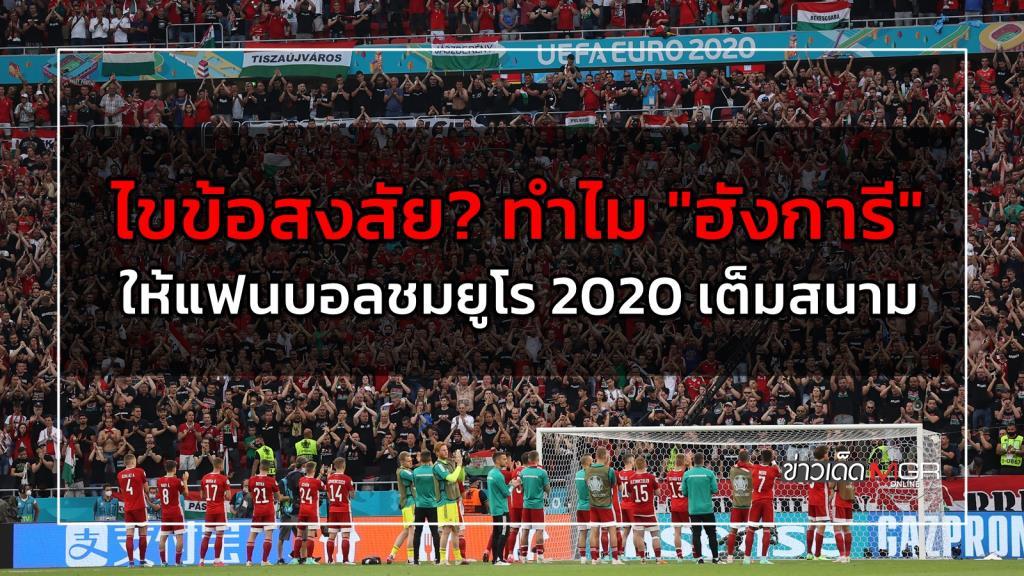 """ไขข้อสงสัย? ทำไม """"ฮังการี"""" ให้แฟนบอลชมยูโร 2020 เต็มสนาม"""