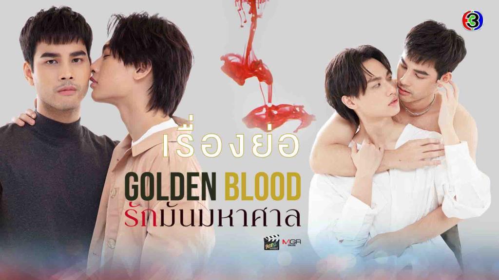 """เรื่องย่อ """"Golden Blood รักมันมหาศาล"""""""