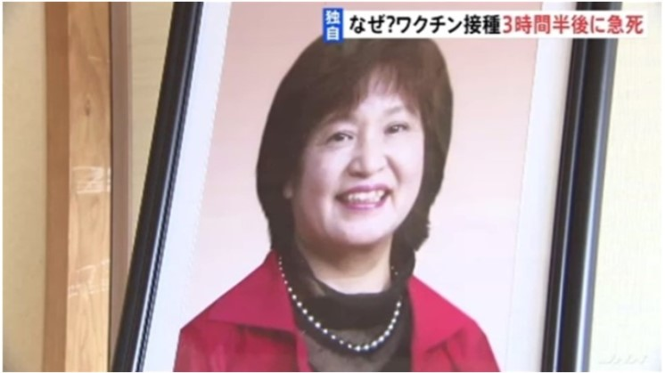 """ญี่ปุ่นตาย 196 คนหลังฉีดวัคซีนโควิด ครอบครัววอน """"คืนความจริง"""""""