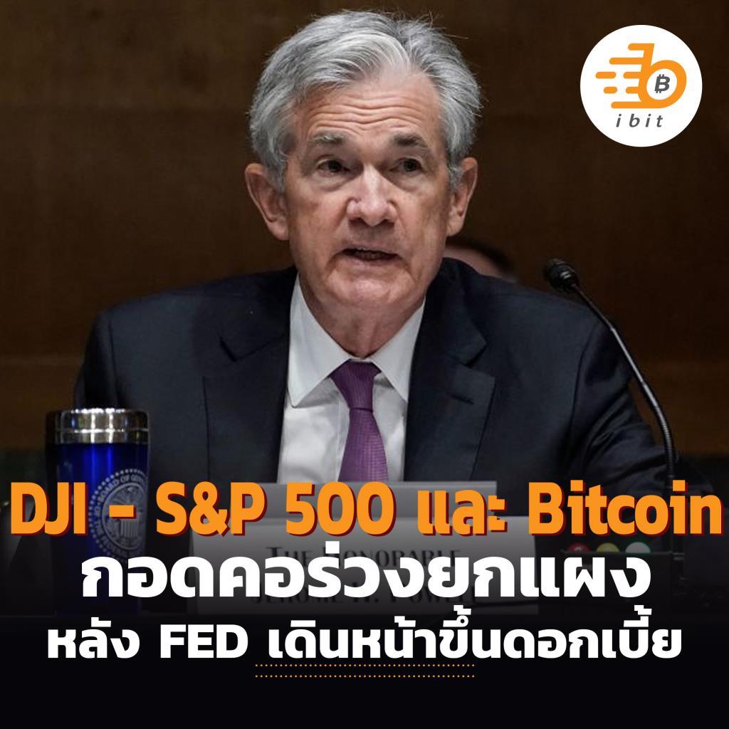 กอดคอร่วงยกแผง ทั้ง DJI - S&P 500 และ Bitcoin หลัง FED เดินหน้าขึ้นดอกเบี้ย