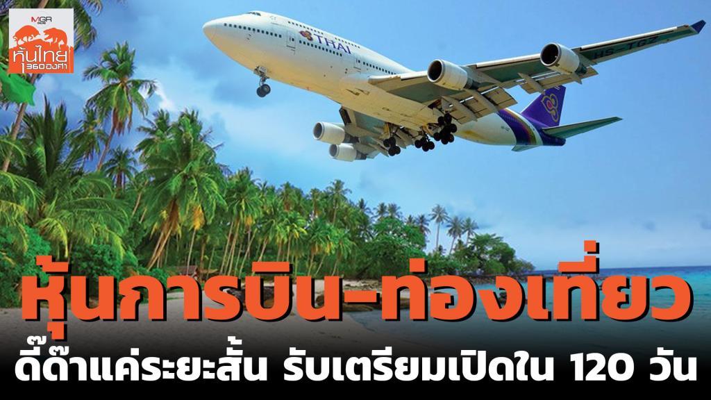 หุ้นการบิน-ท่องเที่ยว ดี๊ด๊าแค่ระยะสั้น รับเตรียมเปิดใน 120 วัน