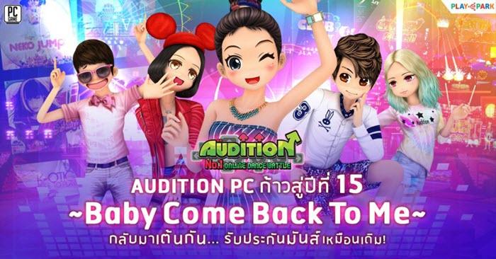 """ครบรอบ 15 ปี! """"AUDITION"""" เกมเต้นออนไลน์อันดับ 1 ของเมืองไทย"""