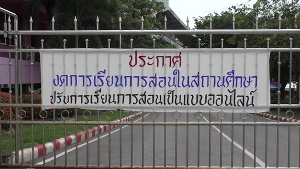 วิทยาลัยเทคนิคชัยนาทประกาศหยุดเรียน Onsite หลังพบมีนักศึกษาเป็นกลุ่มเสี่ยง