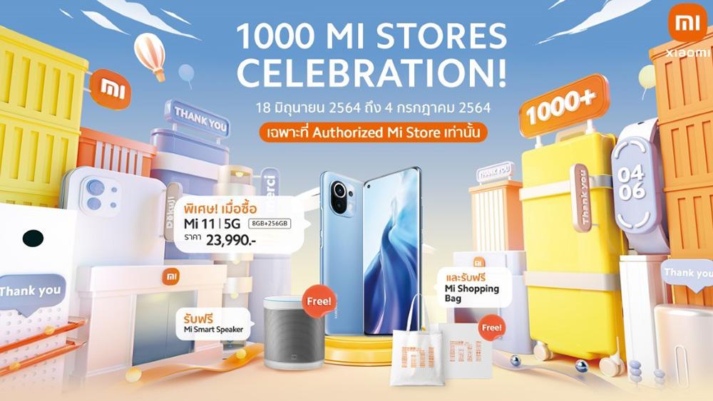 Xiaomi ฉลองเปิดหน้าร้านครบ 1,000 สาขา จัดแคมเปญแจกถุงผ้าเมื่อซื้อมือถือ