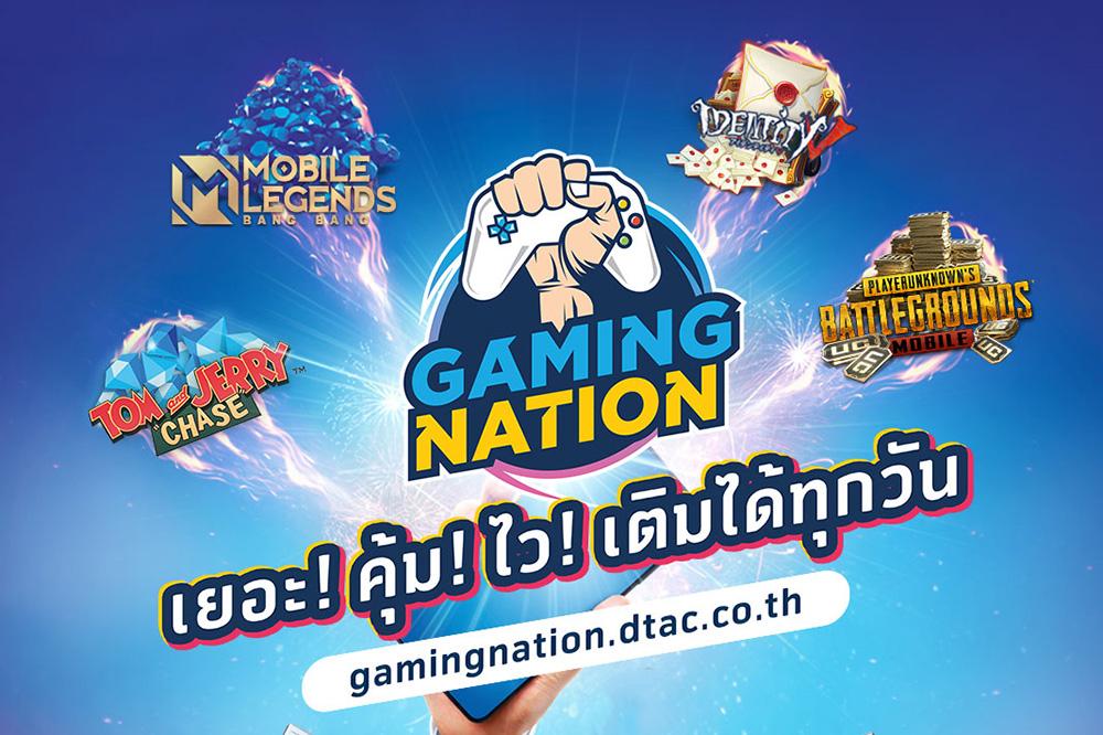 dtac เปิดเว็บเติมเกม Gaming Nation จูงใจเกมเมอร์เติมในรับสิทธิพิเศษ