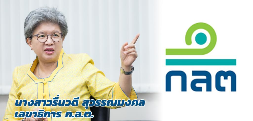 ก.ล.ต. ปรับปรุงหลักเกณฑ์ เพื่อส่งเสริมและพัฒนาผลิตภัณฑ์ DR ในตลาดทุนไทย ช่วยเพิ่มทางเลือกให้ผู้ลงทุน