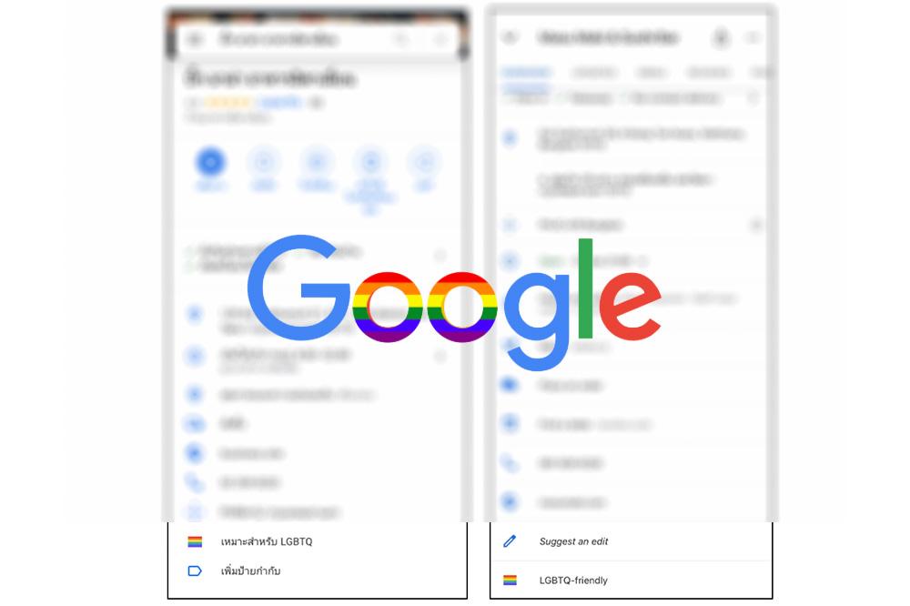 Google ร่วมสนับสนุน Pride Month เพิ่มข้อมูลธุรกิจที่เหมาะสำหรับ LGBTQ+