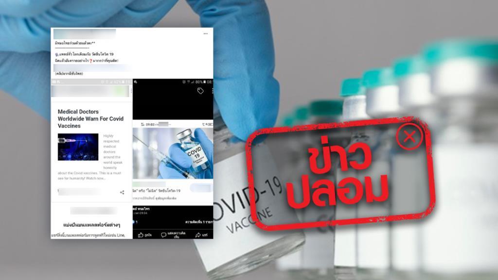 ข่าวปลอม! แพทย์ทั่วโลกออกเตือน ห้ามรับวัคซีนโควิด-19 เพราะอันตรายต่อร่างกาย