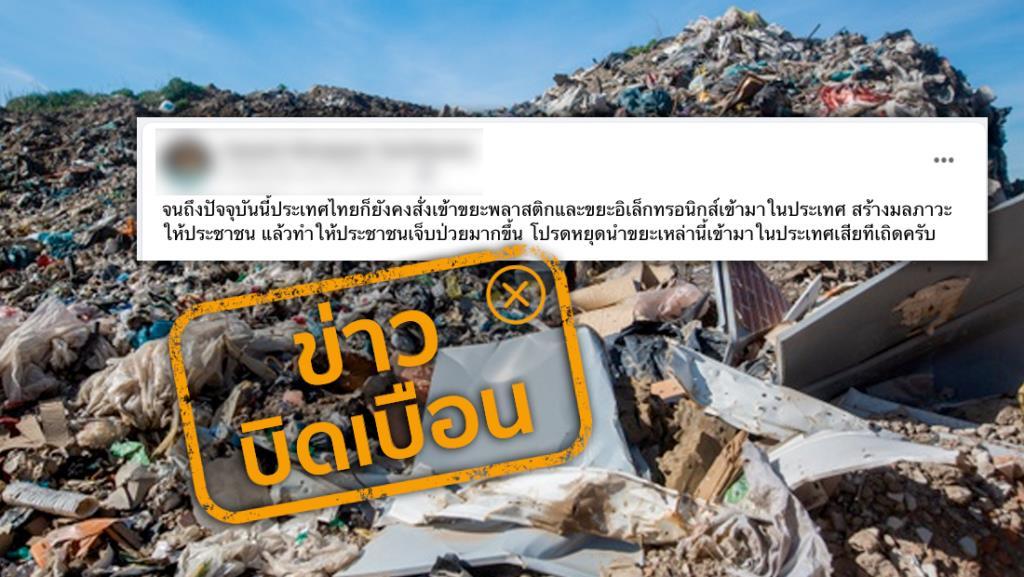 ข่าวบิดเบือน! ประเทศไทยนำเข้าขยะพลาสติก และขยะอิเล็กทรอนิกส์
