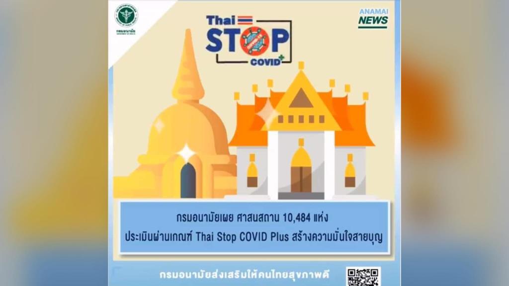 """กรมอนามัย ยันศาสนสถาน 10,484 แห่ง ประเมินผ่านเกณฑ์ """"Thai Stop COVID Plus"""""""