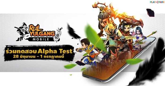 """Real Yulgang Mobile"" เตรียมเปิด Alpha Test 28 มิ.ย.นี้!"