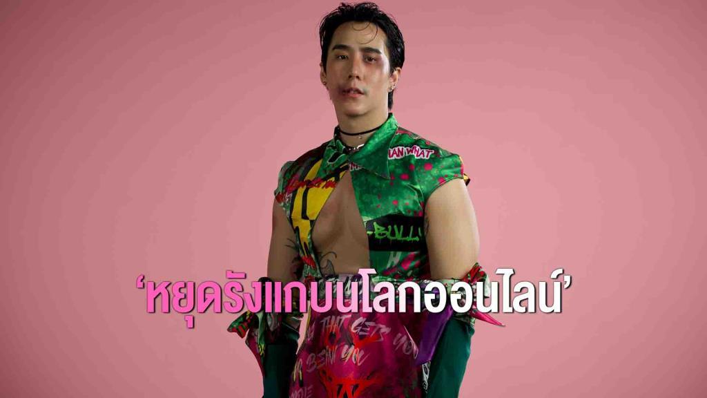 เขื่อน-ภัทรดนัย  ชวนคนไทยตื่นตัว หยุด Cyberbully