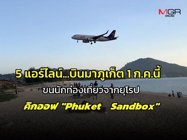 """5 แอร์ไลน์ยืนยันบินตรงเข้าภูเก็ต 1 ก.ค.นี้ ขนนักท่องเที่ยวยุโรป คิกออฟ """"Phuket Sandbox"""""""