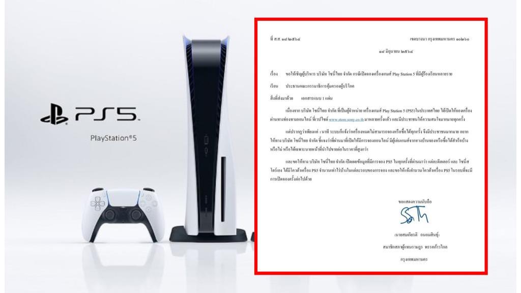 """""""ส.ส.เป้"""" ไม่ทน!  ส่งจดหมายถึง กมธ.คุ้มครองผู้บริโภค ถาม ปมเครื่องเกม PS5 หมดไวหลังเปิดจองเพียง 1 นาที"""