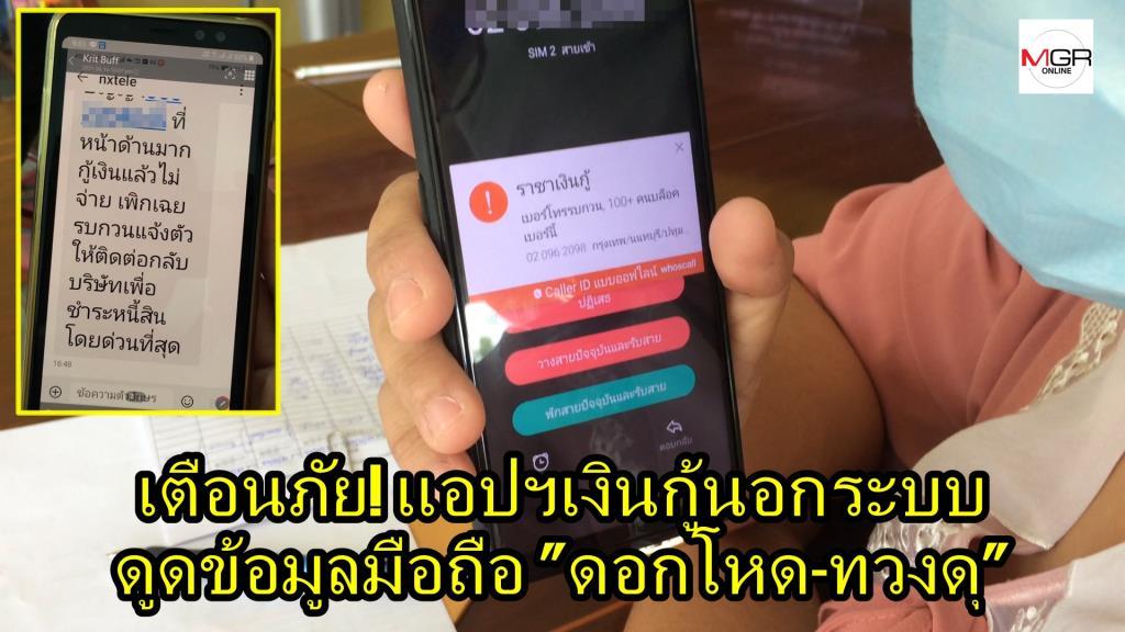 """สาวเชียงใหม่เตือนภัยแอปเงินกู้นอกระบบ """"ดอกเบี้ยโหด-ทวงดุ"""" ดูดข้อมูลมือถือส่ง SMS ข่มขู่คุกคามถ้วนหน้า"""